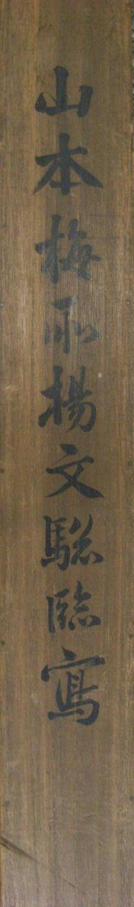 山本梅所5