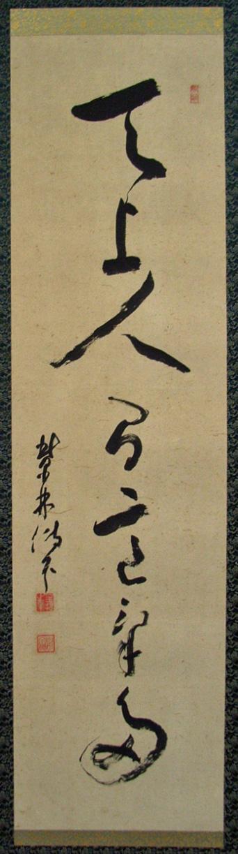 全提要宗(伝衣室)1