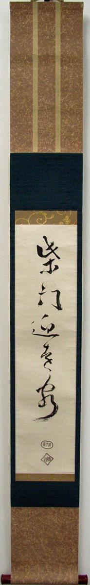 益田孝(鈍翁) 1