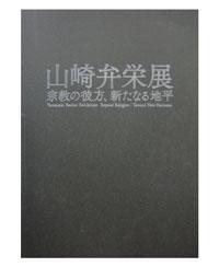 山崎弁栄図録