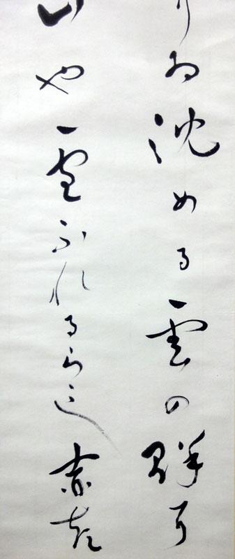 島木赤彦 3