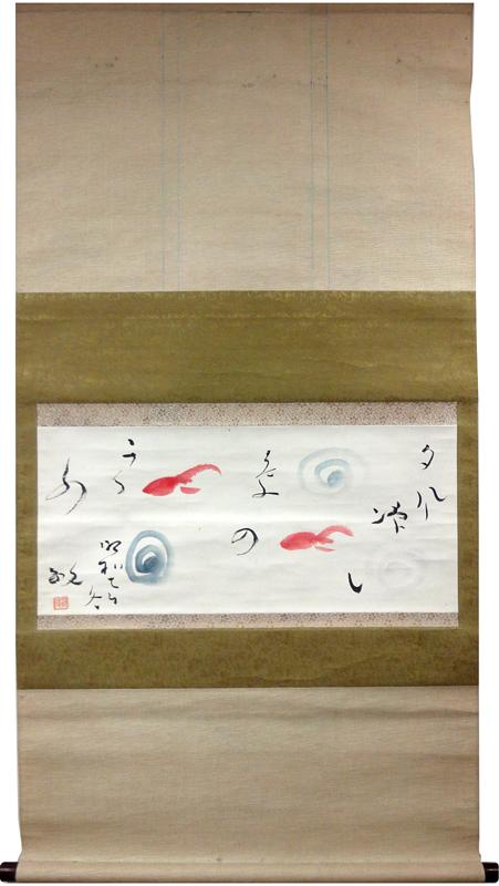 Akegarasu Haya 1