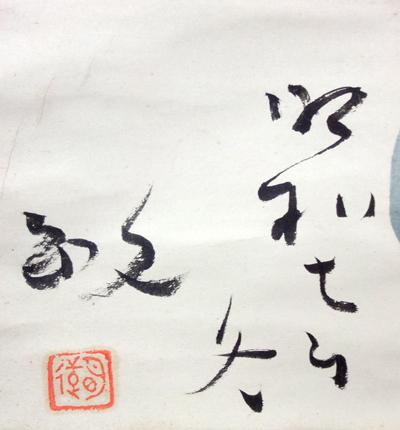 Akegarasu Haya 2