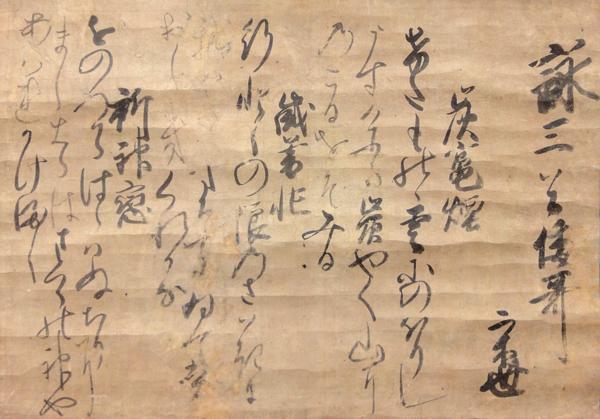 Asukai Masayasu 2