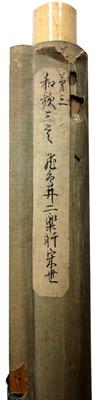 Asukai Masayasu 3