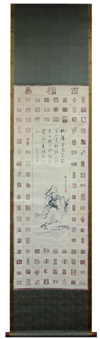 Yamamoto Baiitsu,Hata Kanae 1