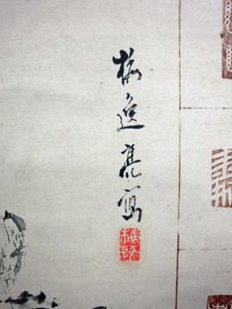 Yamamoto Baiitsu,Hata Kanae 6