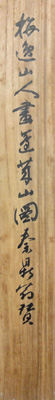 Yamamoto Baiitsu,Hata Kanae 7