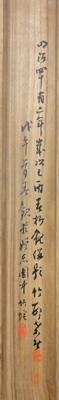 Yamamoto Baiitsu,Hata Kanae 8