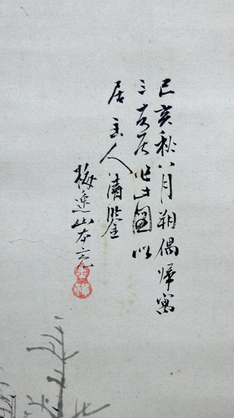 Yamamoto Baiitsu 4
