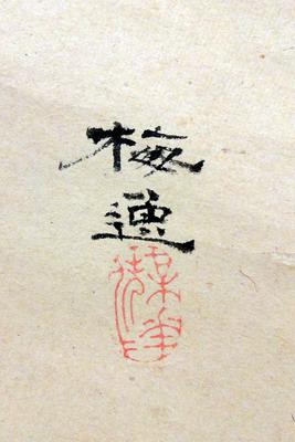 Yamamoto Baiitsu 3