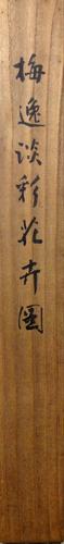 山本梅逸 9