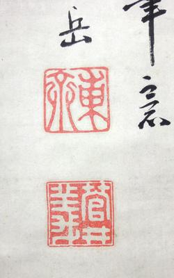 菅井梅関 5