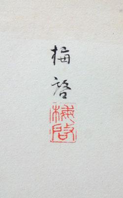 今泉楳渓 5