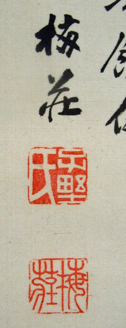 山本梅荘 6