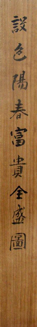 山本梅荘 7
