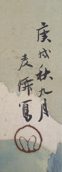 土田麦僊 6