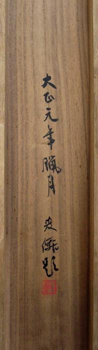 土田麦僊の画像 p1_15