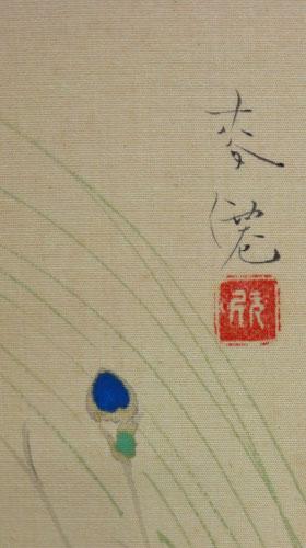 土田麦僊の画像 p1_5
