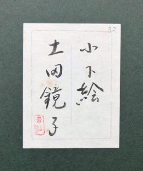 Tsuchida Bakusen 3