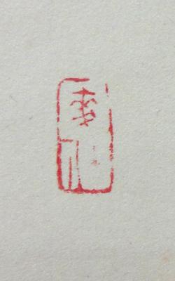 土田麦僊 4