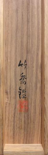 土田麦僊の画像 p1_32