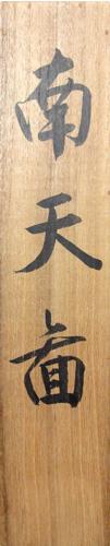 土田麦僊 5