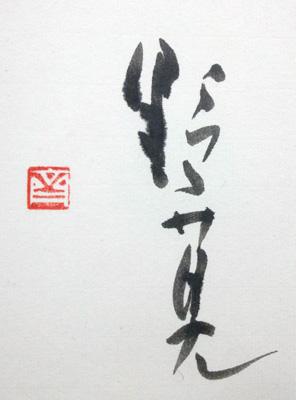 榊莫山 3