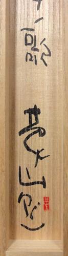 榊莫山 6