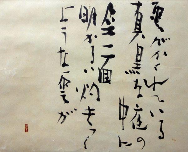 榊莫山 5