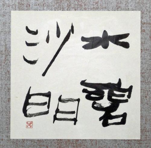 榊莫山 2