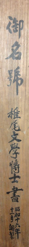 椎尾弁匡4