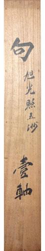 椎尾弁匡5