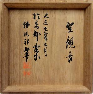 山崎弁栄 楽弘入 7