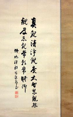 山崎弁栄 高見笑月 3