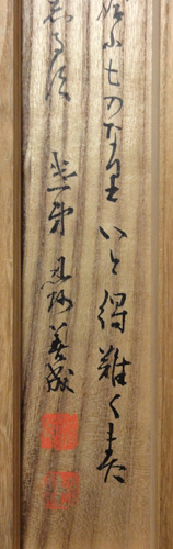 山崎弁栄 10