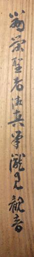 山崎弁栄 8