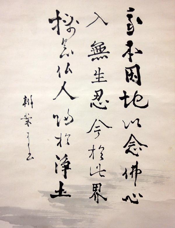 山崎弁栄 4