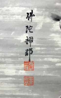 山崎弁栄 5
