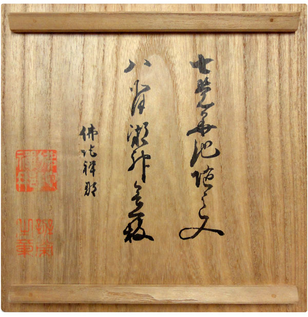 山崎弁栄 楽弘入 8