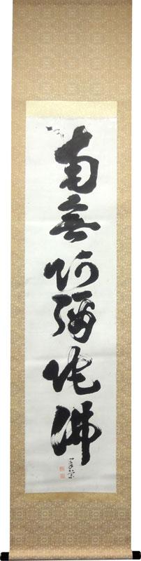 山崎弁栄 1
