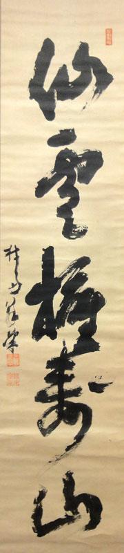山崎弁栄 2
