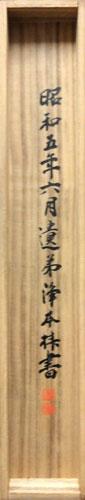 山崎弁栄 6