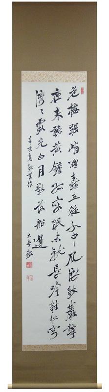 犬飼毅(木堂) 1