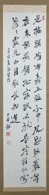 犬飼毅(木堂) 2