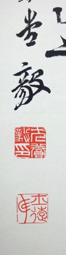 犬飼毅(木堂) 3