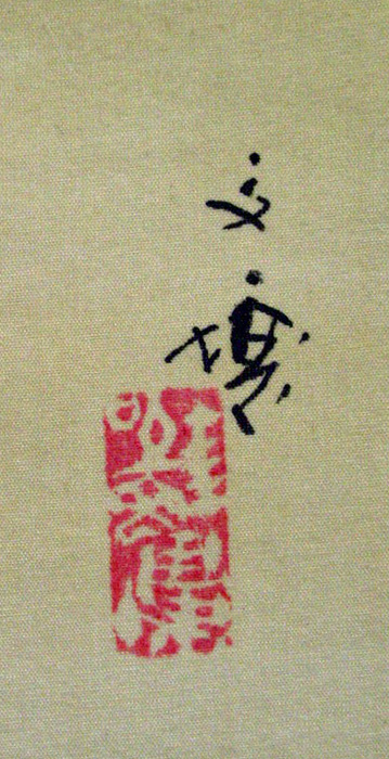 林文塘 7