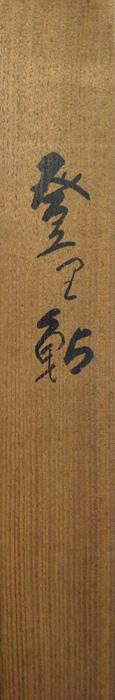 林文塘 8