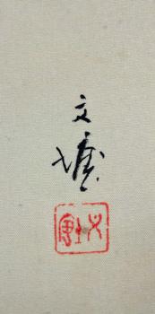 林文塘 4