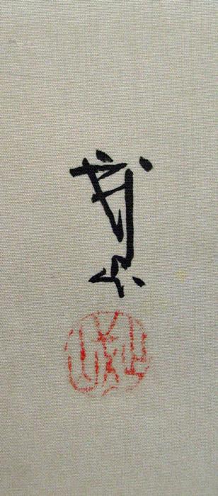 木村武山 6